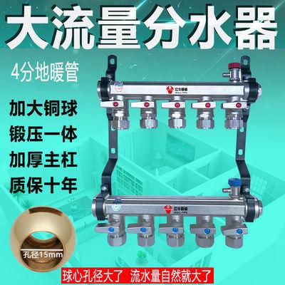 大流量分水器1寸杠4分地暖管20管直插铜分水器加厚家用