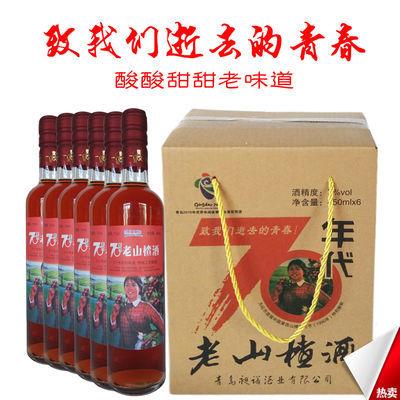 山楂酒山楂酿青岛特产70年代老味道低度女士水果酒450ml*6/2/瓶