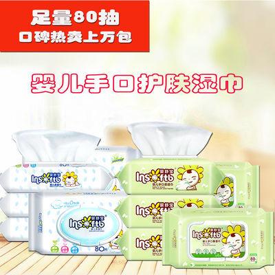 婴舒宝婴儿手口护肤湿巾带盖80抽5包装清洁肌肤干爽宝宝湿纸巾