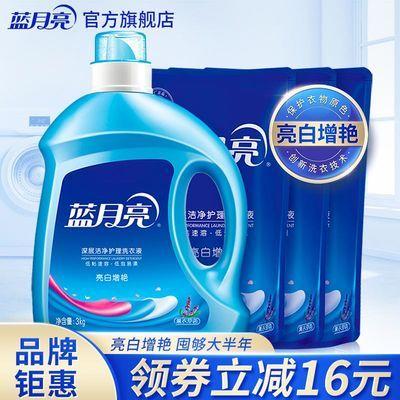 蓝月亮洗衣液亮白增艳薰衣草香味持久瓶袋装一箱批发价正品多规格