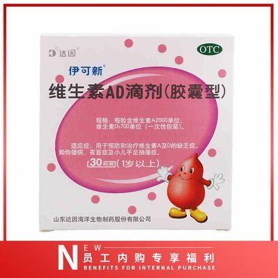 达因 伊可新 维生素AD滴剂(一岁以上) 婴儿 AD滴剂 预防小儿夜盲
