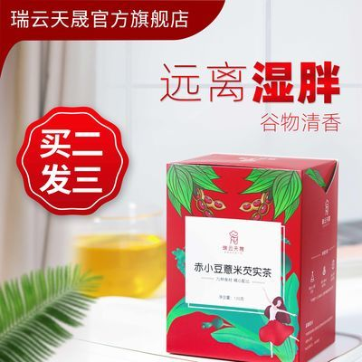 【买2送1】红豆薏米芡实茶花草茶赤小豆山药茯苓黑苦荞 8g*15袋
