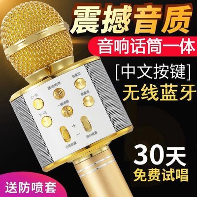 手机全民K歌神器无线话筒蓝牙手机掌上KTV麦克风音响声卡设备唱歌