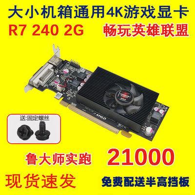 原装R7 240 D5单槽静音刀卡2GB戴尔联想小机箱游戏显卡高清4K半高