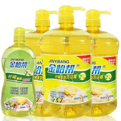 大桶柠檬洗洁精家庭装餐具清洁剂瓜果蔬菜通用强力清洗残留洗碗精