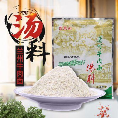 五泉山兰州牛肉面汤料50g袋米线调料包千里香馄饨调料厨房调味料