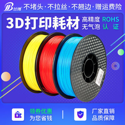 3D打印耗材pla1.75mm 3.0 abs打印机耗材料 3d打印笔线条材料1KG