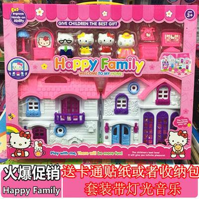 hello kitty哈喽KT猫灯光音乐别墅模型屋房子女孩过家家玩具套装