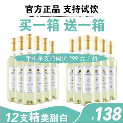 买6瓶送6瓶冰白葡萄酒整箱网红酒甜型女士起泡香槟冰酒甜红酒12支