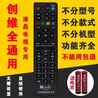 Skyworth/创维液晶电视遥控器万能通用原装天赐酷开云YK-6000J-03