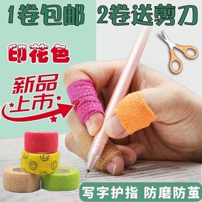 写字护指绷带护手指胶带防磨老茧神器自粘绷带运动弹力关节护指套