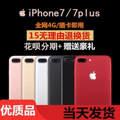 二手苹果7iPhone7Plus5.5寸全网通4G正品指纹99新分期6sp6代手机