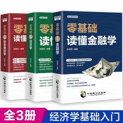 全3册 零基础读懂金融学经济学投资理财学财经基础知识炒股票书籍