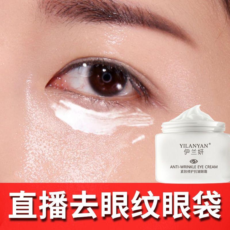 【买二送一】眼霜去眼袋黑眼圈熬夜女学生皱纹男女正品