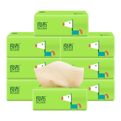 8包竹浆本色抽纸家用卫生纸巾实惠家庭装面巾纸餐巾纸抽取式纸巾