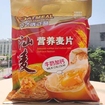 【亏本】麦片早餐冲饮即食营养燕麦片480g袋学生代餐减不肥脱非脂