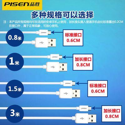 品胜x手机6s数据线7苹果8加长iphone6plus安卓type-c快充电器线5s