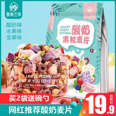 酸奶果粒麦片水果燕麦片即食非低脂学生混合网红营养早餐代餐500g