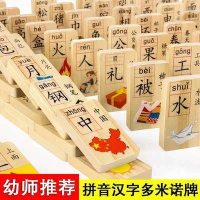 木制多米诺骨牌幼儿积木玩具3-6岁幼儿识字积木 开发智力幼儿早教