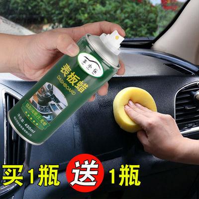 汽车内饰表板蜡仪表盘翻新蜡座椅保养护理剂去污上光防晒护理用品