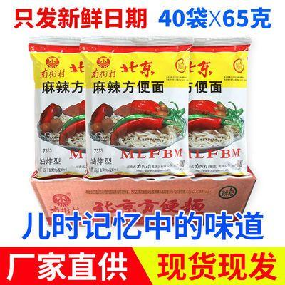 南街村老北京方便面整箱65g*20袋40袋速食鸡蛋面干吃面泡面零食