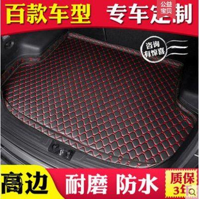 专车专用高边后备箱垫日产大众别克宝马奔驰奥迪丰田本田长安吉利