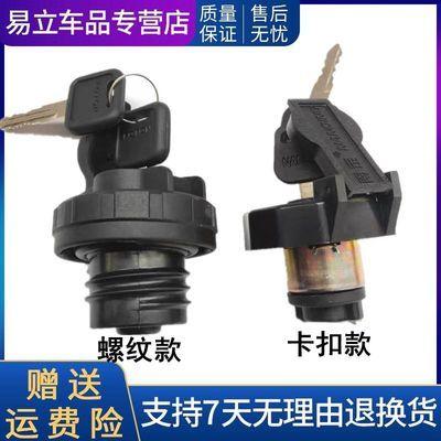 适配福田时代驭菱V1 VQ1 V2 VQ2 V5 鸿运汽油货车油箱盖带钥匙