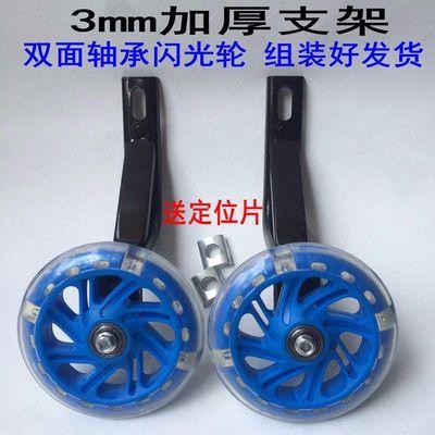 儿童自行车辅助轮12.14.16.18.20寸配件小保护平衡副轮边侧轮包邮