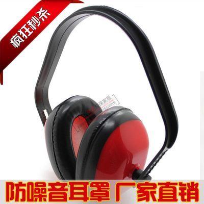 隔音耳罩/防噪音耳罩/睡眠/学习/睡觉隔音耳罩/防噪音耳机