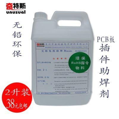 助焊剂无铅免清洗插件线材手工浸锡波峰焊不发黑不炸锡环保助焊剂