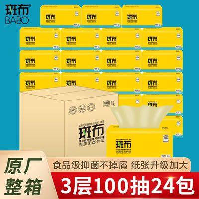 【整箱24包】斑布抽纸批发家用本色餐巾纸班布纸巾竹浆母婴卫生纸