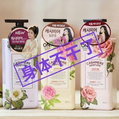 韩国LG ON香水身体乳保湿滋润补水全身香体乳香味持久留香润肤露