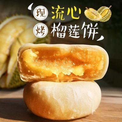 正宗猫山王榴莲饼10~20枚 陷饼榴莲酥 整箱批发糕点点心月饼零食