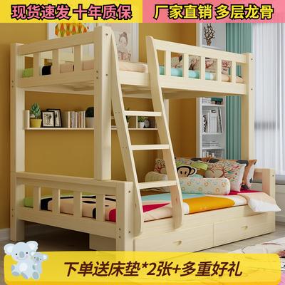 子母床双层床儿童床高低床母子床实木成人床上下铺分体床上下床