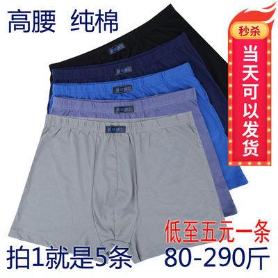 多条装 大码宽松男士纯棉平角四角高腰内裤透气肥佬中老年人短裤