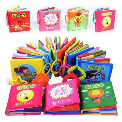 宝宝布书婴儿早教布书0-3岁立体撕不烂益智玩具6-12个月可咬书籍