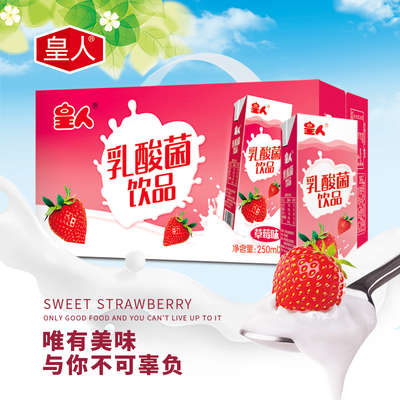 宝贝【【新日期】皇人草莓味乳酸菌饮品250ml/盒益生菌发酵酸奶风味饮料】的主图,点击查看该宝贝的拼多多优惠券领取链接!
