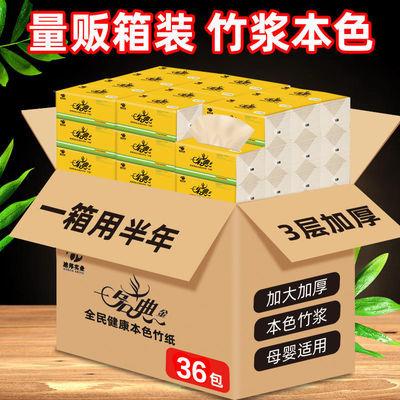 一名典金36包竹浆本色抽纸纸巾整箱批发家用卫生纸抽家庭装面巾纸
