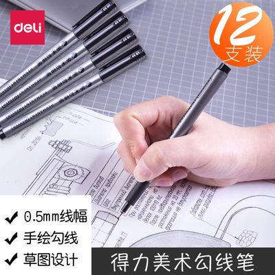 得力美术勾线笔黑色记号笔细头0.5mm绘画勾边笔手绘草图设计12支