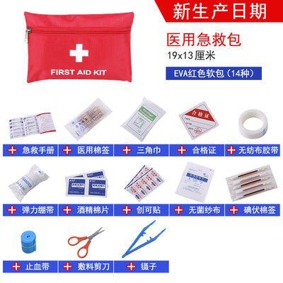 急救包家用户外车载套装家庭医疗包急救用品应急包便携地震医药箱