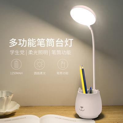 小笔筒充电阅读台灯护眼学习学生卧室宿舍少女心 床头小夜灯
