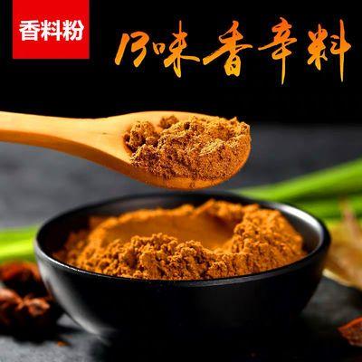 香辛料粉十三种香料配置调味料烧烤调料卤料包五香粉去腥卤肉增香