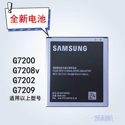 三星g7200手机电池SM-G7200 G7208v G7202 G7209 EB-BG720CBC电池