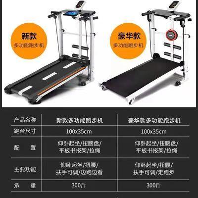 跑步机家用平板减肥小型折叠超静音多功能机械室内运动健身器材
