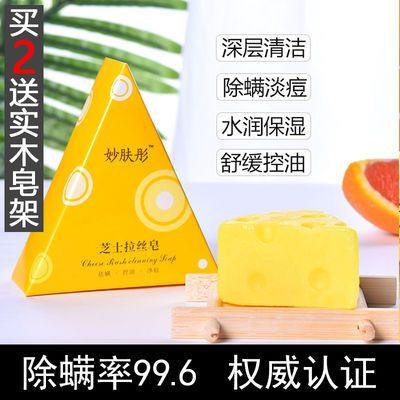 妙肤彤芝士皂海盐皂除螨皂深层清洁香皂洁面皂去螨虫拉丝洗脸皂
