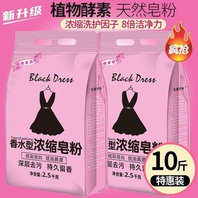 香水型天然皂粉洗衣粉洗衣服粉香味持久留香家用装批发价5-10斤