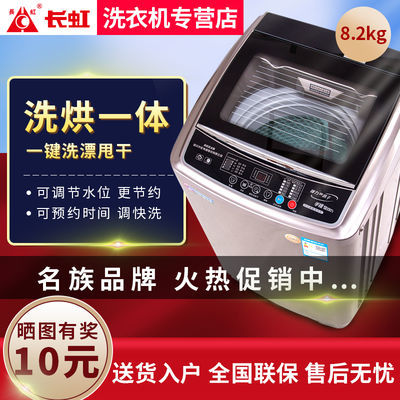 正品长虹7.5/8/9KG全自动洗衣机家用波轮风热烘干大容量静音4.8KG