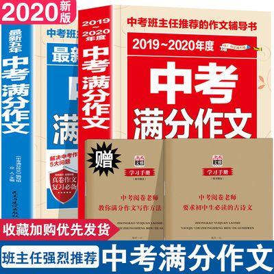 2019-2020年版中考满分作文初中版优秀作文书写作技巧书籍人教版