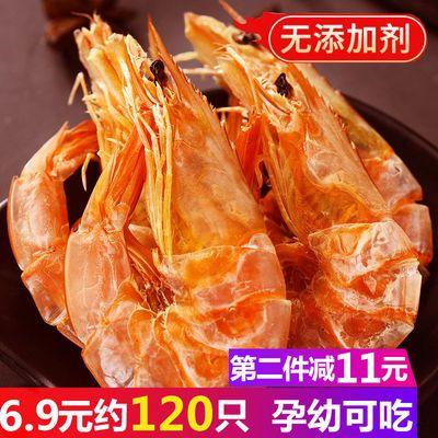 【虾坏包赔!】温州特产烤虾干即食淡干炭烤对虾干孕妇宝宝零食