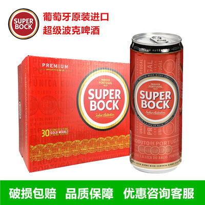葡萄牙进口波克啤酒Superbock罐装小麦啤酒330ml*12特价优惠